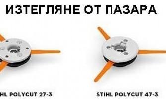 STIHL изтегля от пазара тримерните глави STIHL PolyCut 27-3 и STIHL PolyCut 47-3