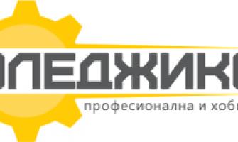 Сервиз горска техника - Коледжиков